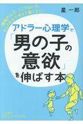 アドラー心理学で「男の子の意欲」を伸ばす本の本
