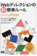 Webディレクションの新・標準ルールシステム開発編の本