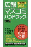 PR手帳 2018年版の本