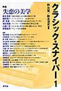 クラシック・スナイパー 1の本