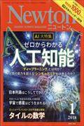 Newton (ニュートン) 2018年 01月号の本