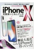 iPhone 10完璧使いこなしブックの本