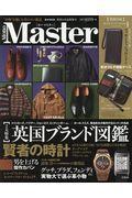 Mono Master 英国の名品特集号の本