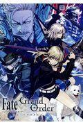 Fate/Grand Orderコミックアラカルト 8の本