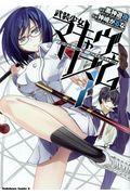 武装少女マキャヴェリズム vol.7