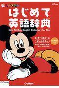 新レインボーはじめて英語辞典ミッキー&ミニー版の本