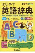新レインボーはじめて英語辞典の本