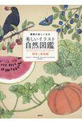 観察が楽しくなる美しいイラスト自然図鑑 野菜と果実編