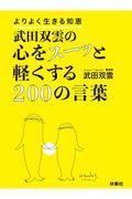 武田双雲の心をスーッと軽くする200の言葉の本