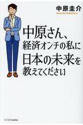 中原さん、経済オンチの私に日本の未来を教えてくださいの本