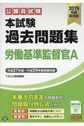 公務員試験本試験過去問題集労働基準監督官A 2019年度採用版