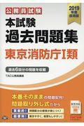 公務員試験本試験過去問題集東京消防庁1類 2019年度採用版