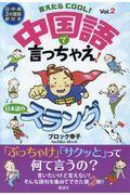 中国語で言っちゃえ!日本語のスラングの本