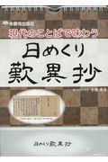 現代のことばで味わう日めくり歎異抄の本
