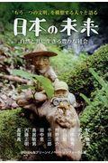 """""""もう一つの文明""""を構想する人々と語る日本の未来"""