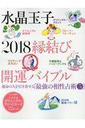 水晶玉子2018縁結び開運バイブルの本