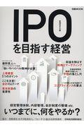IPO(新規株式公開)を目指す経営の本