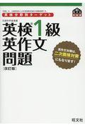 改訂版 英検分野別ターゲット英検1級英作文問題の本