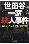 世田谷一家殺人事件の本