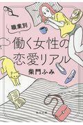 職業別働く女性の恋愛リアルの本