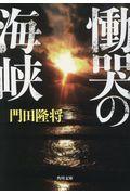 慟哭の海峡の本