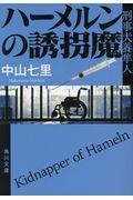 ハーメルンの誘拐魔の本