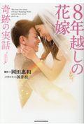 8年越しの花嫁奇跡の実話の本