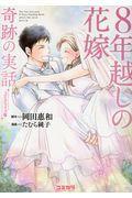 8年越しの花嫁 コミカライズ版の本