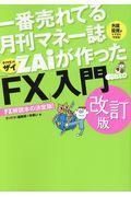 改訂版 一番売れてる月刊マネー誌ZAiが作った「FX」入門の本