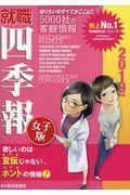 就職四季報女子版 2019年版の本