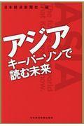 アジア キーパーソンで読む未来の本