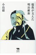 儒教が支えた明治維新の本