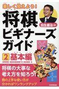 楽しく覚えよう!将棋ビギナーズガイド 2の本