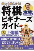 楽しく覚えよう!将棋ビギナーズガイド 3の本