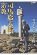 司馬遼太郎と宗教の本