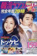 韓流ラブストーリー完全年鑑 2018の本