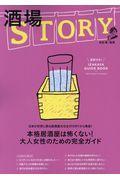 酒場STORYの本