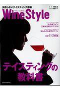 Wine Style失敗しないテイスティング道場の本