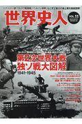 第2次世界大戦独ソ戦大図解1941−1945の本