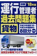 詳解運行管理者<貨物>過去問題集 '18年版の本