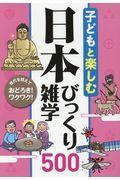 子どもと楽しむ日本びっくり雑学500の本