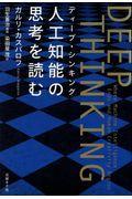 DEEP THINKING人工知能の思考を読むの本