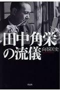 田中角栄の流儀の本