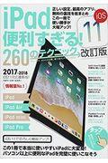 改訂版 iPad便利すぎる!260のテクニックiOS11の本