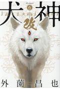 犬神・改 6の本