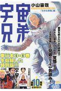 宇宙兄弟スペシャルエディション VOL.3の本