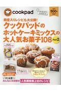 クックパッドのホットケーキミックスの大人気お菓子108 Part2の本