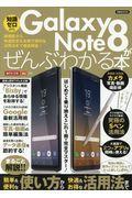 Galaxy Note8がぜんぶわかる本の本
