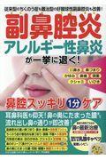 副鼻腔炎・アレルギー鼻炎が退く!鼻腔スッキリ1分ケアの本