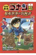 日本史探偵コナン 1の本